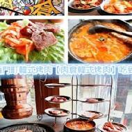 肉倉韓式烤肉