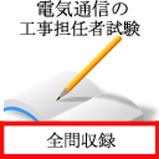 電気通信の工事担任者試験 教育 App LOGO-硬是要APP