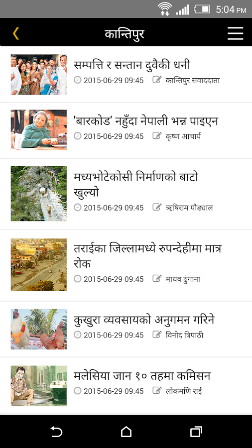 ekantipur- screenshot