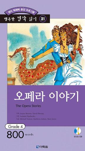 오페라 이야기