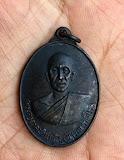 เหรียญหลวงพ่อวรรณ วัดอุดมวราราม รุ่นแรก ปี16 เนื้อทองแดง พัทลุง