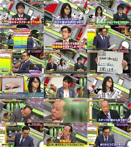 (TV-Variety)(720p) 深川麻衣 – 全力!脱力タイムズ 180223