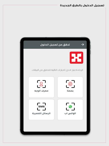 Dr. Sulaiman Al Habib App 4.0.14 screenshots 10