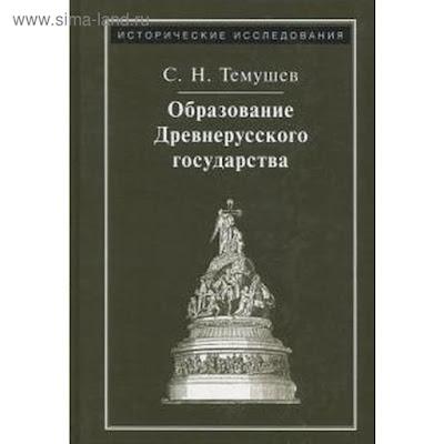 Образование древнерусского государства. Темушев С.
