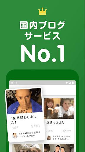 Ameba 15.4.0 screenshots 1