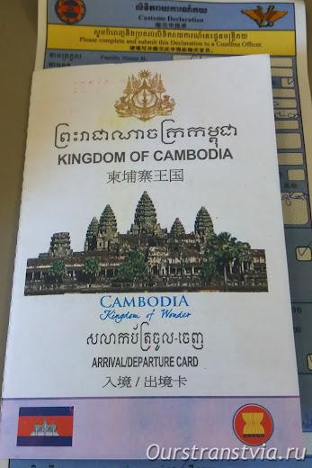 Анкета для визы в Камбоджу