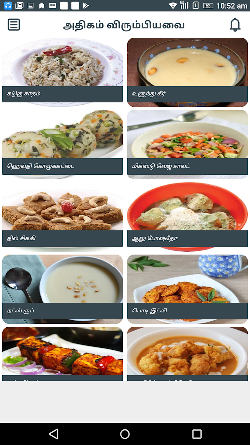 Oil Free Recipes Tamil- screenshot