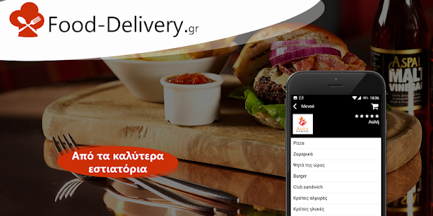 Food-Delivery.gr- screenshot thumbnail