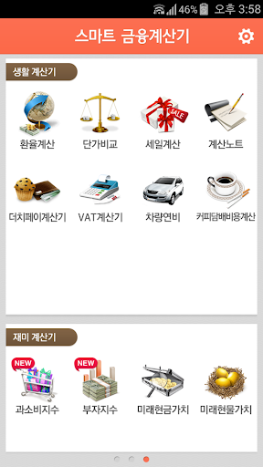 스마트금융계산기Pro Apps til Android screenshot