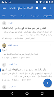 Saudi Net for Disabled  People- screenshot thumbnail