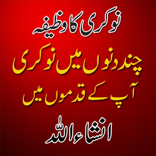Job Ka Wazifa (app)
