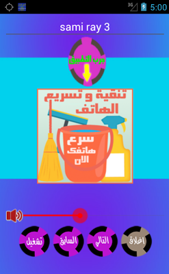 اغاني راي بدون انترنت - screenshot
