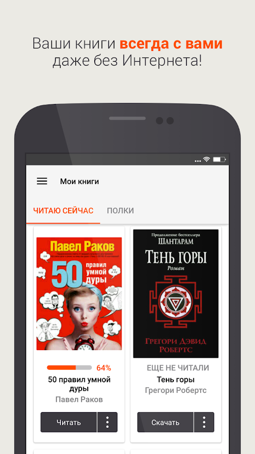 Read books online- screenshot