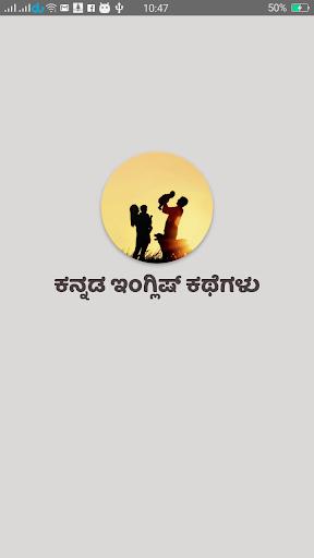 ಕನ್ನಡ ಇಂಗ್ಲಿಷ್ ಕಥೆಗಳು || Kannada English