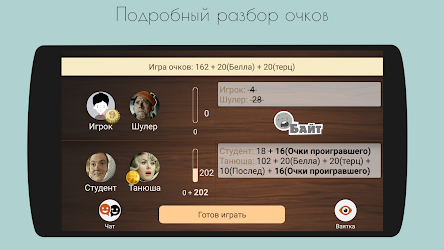 Деберц 2.0 APK Download – Free Card GAME for Android 4
