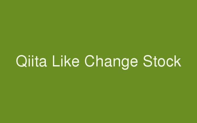 Qiita Like Change Stock