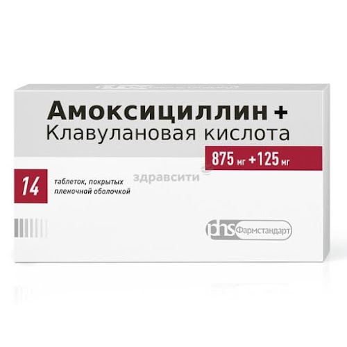 Амоксициллин+клавулановая кислота таб. п/о плен. 875мг+125мг №14