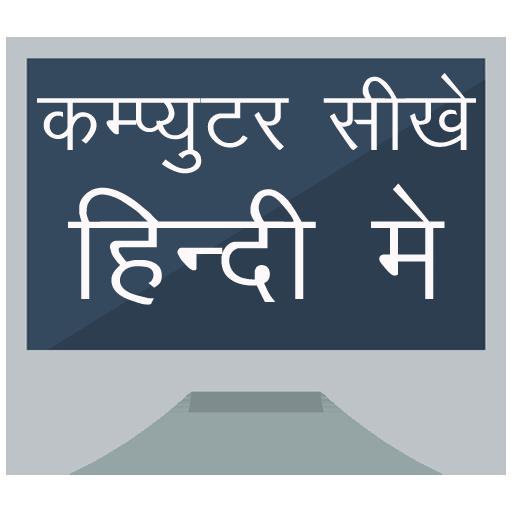 Computer Sikhe Hindi Me, Computer Course in Hindi