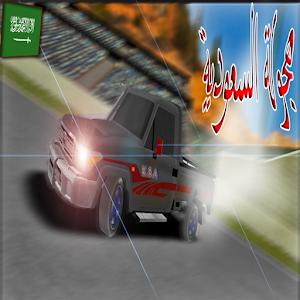 هجوله السعودي for PC and MAC