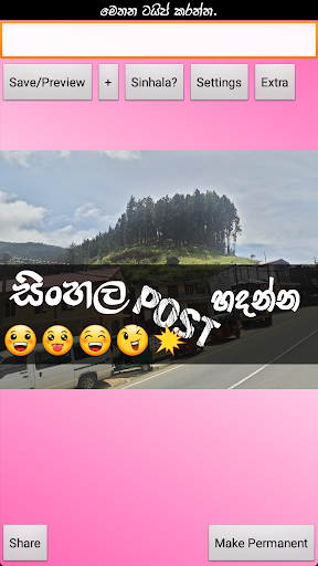 Photo Editor Sinhala 4.47 Screenshots 1