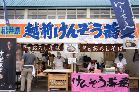 福井県 越前けんぞう蕎麦