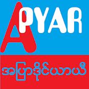 Apyar Diary