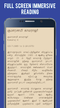 Kamarajar Life Story in Tamil 13.0 screenshot 1735633