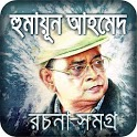 Humayun Ahmed all books bangla-হুমায়ুন আহমেদের বই icon