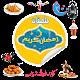 ملصقات رمضان واتس اب Ramadan WAStickerApps sticker for PC Windows 10/8/7