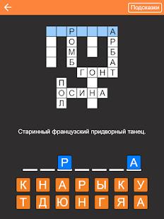 Быстрые Кроссворды на русском - náhled