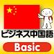 指さし会話 ビジネス中国語 touch&talk Basic - Androidアプリ