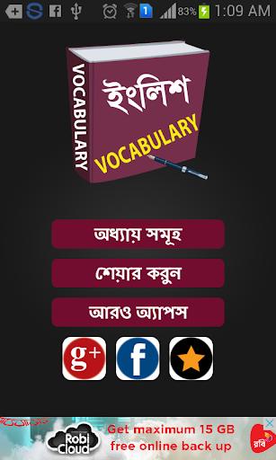 English To Bangla Vocabulary