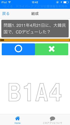 クイズ検定 B1A4 バージョン|玩娛樂App免費|玩APPs