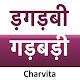 WordSolver Hindi (गड़बड़ी) (game)