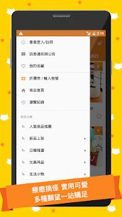 萌萌屋:年輕女孩最愛網購平台 - náhled