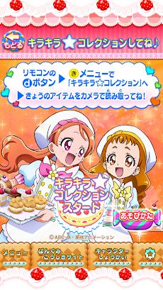 【公式】 キラキラ☆プリキュアアラモード 応援アプリのおすすめ画像2