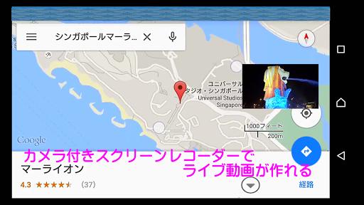 カメラ+無音スクリーン録画(ライブ実況中継が簡単つくれちゃう