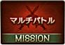 デイリーミッション7