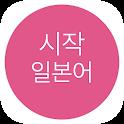 시작 일본어 icon
