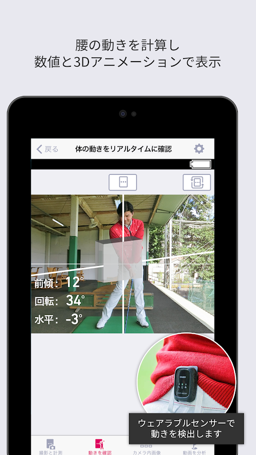 EXILIM Connect for GOLF- screenshot