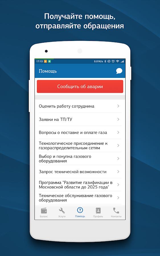 Мособлгаз- screenshot