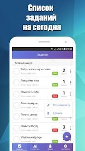Добродел - приложение добрых дел - náhled
