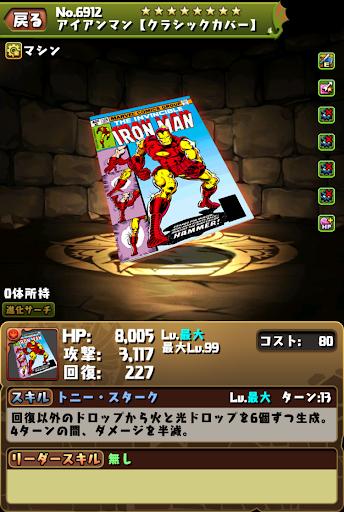 アイアンマン装備2