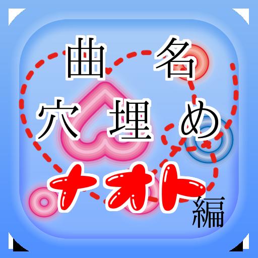 曲名穴埋めクイズ・ナオト編 ~タイトルが学べる無料アプリ~ 娛樂 App LOGO-APP開箱王