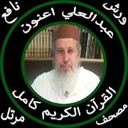 عبد العلي اعنون قرآن كامل جودة عالية ورش عن نافع APK