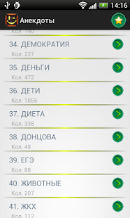 Download Анекдоты APK for Android