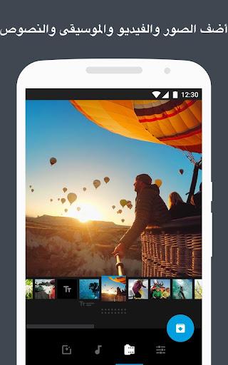 Quik - محرر الفيديو المجاني screenshot 1