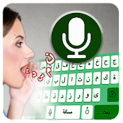 Arabic Voice typing keyboard- Speech to text app