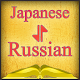Download Japanese-Russian Offline Dictionary Free For PC Windows and Mac