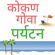 Kokan-Goa Tourism Info  कोकण - गोवा  पर्यटन